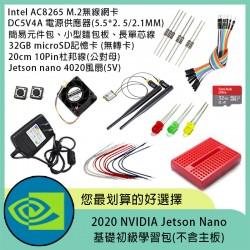 2020 NVIDIA Jetson Nano 基礎初級學習包  (不含主板)