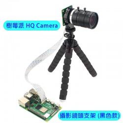 Raspberry Pi 4B HQ Camera攝影鏡頭支架 (黑色款)
