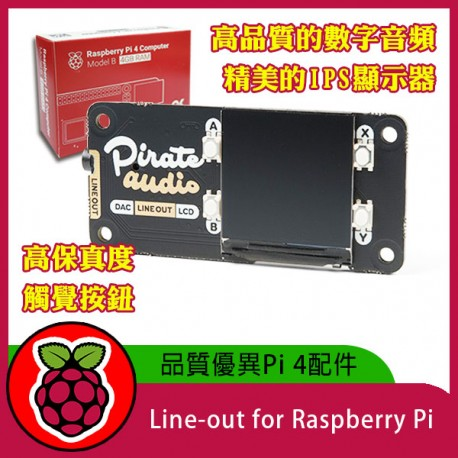 Line-out for Raspberry Pi