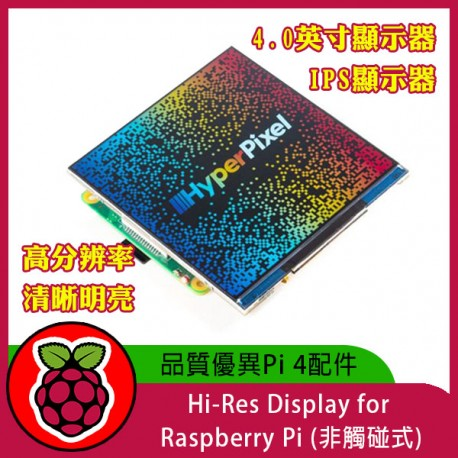 Hi-Res Display for Raspberry Pi (非觸碰式)