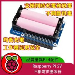 Raspberry Pi 5V 不斷電供應系統