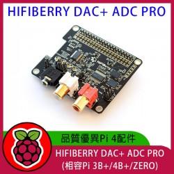 HIFIBERRY DAC+ ADC PRO(相容Pi 3B+/4B+/ZERO)