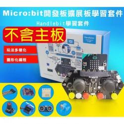 Micro:bit開發板擴展板學習套件