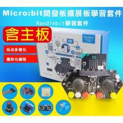 Micro:bit開發板擴展板學習套件(含micro:bit主板)