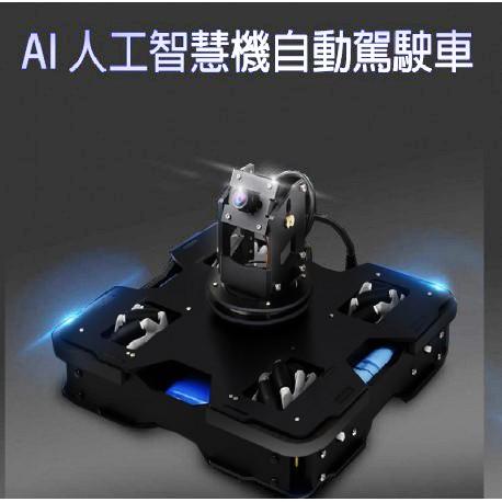 AI 人工智慧機自動駕駛車