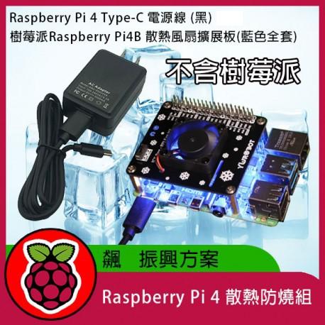 Raspberry Pi 4散熱防燒組