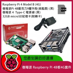 樹莓派 Raspberry Pi 4B板4G套件