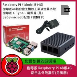 樹莓派 Raspberry Pi 4B板4G鋁合金外殼套件(免風扇)