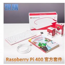 樹莓派 Raspberry Pi 400 微型電腦官方套件
