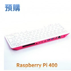 樹莓派 Raspberry Pi 400 微型電腦