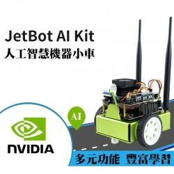 Jetbot AI人工智慧車套件(不含主板及組裝)