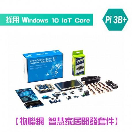 Grove IoT 物聯網 智慧家居開發套件 Raspberry Pi3