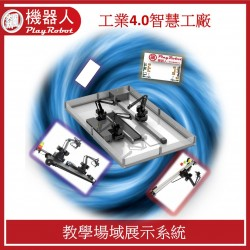 虛擬工廠場域系統