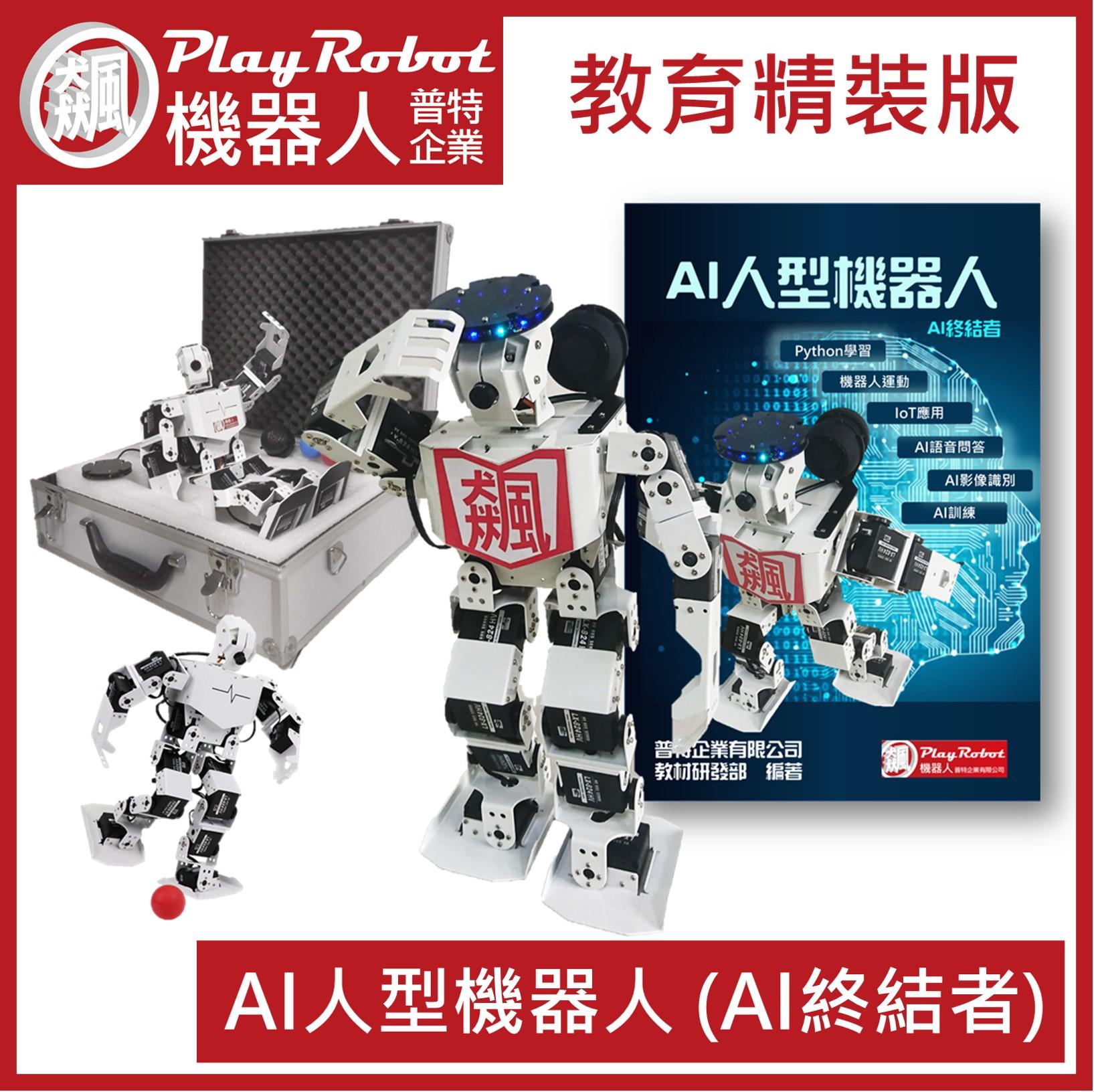 AI人型機器人(AI終結者)_教育精