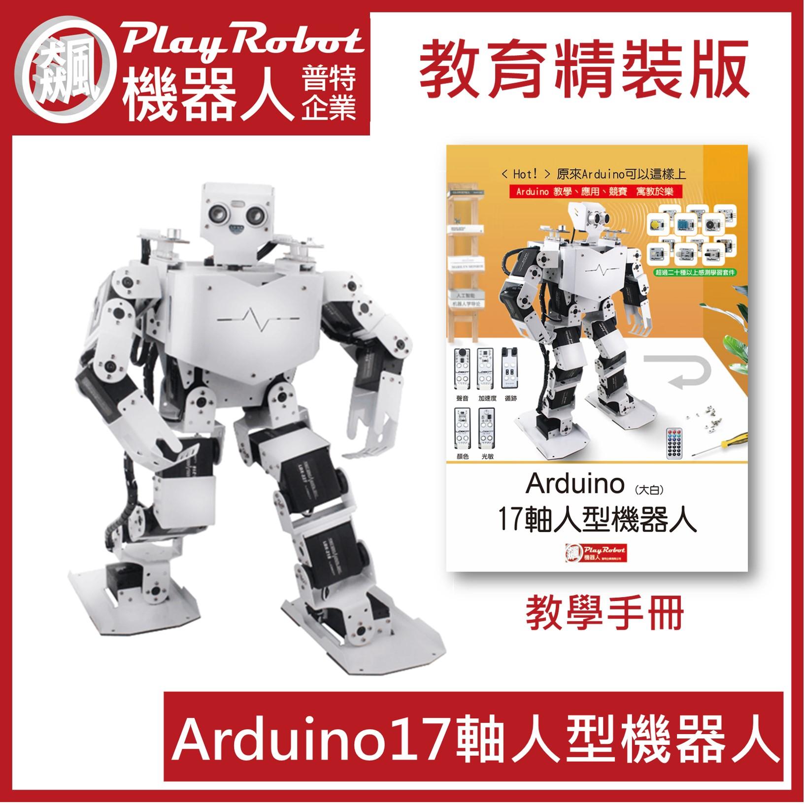 Arduino17軸人型機器人.jpg