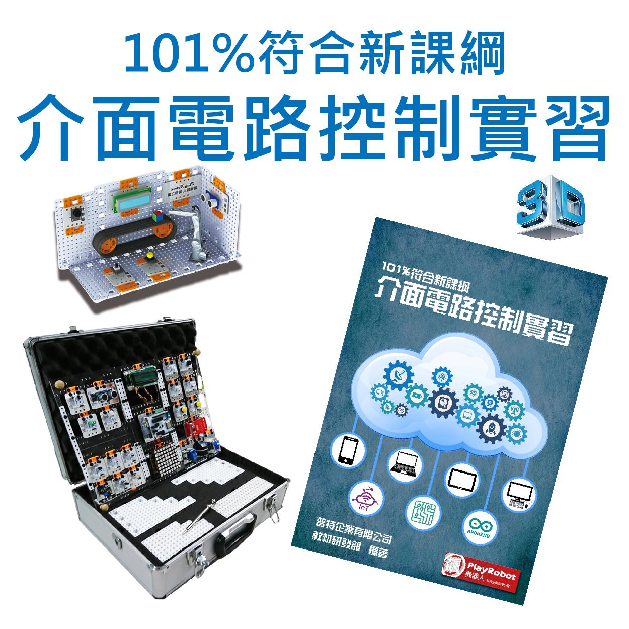 介面電路控制(小圖).jpg