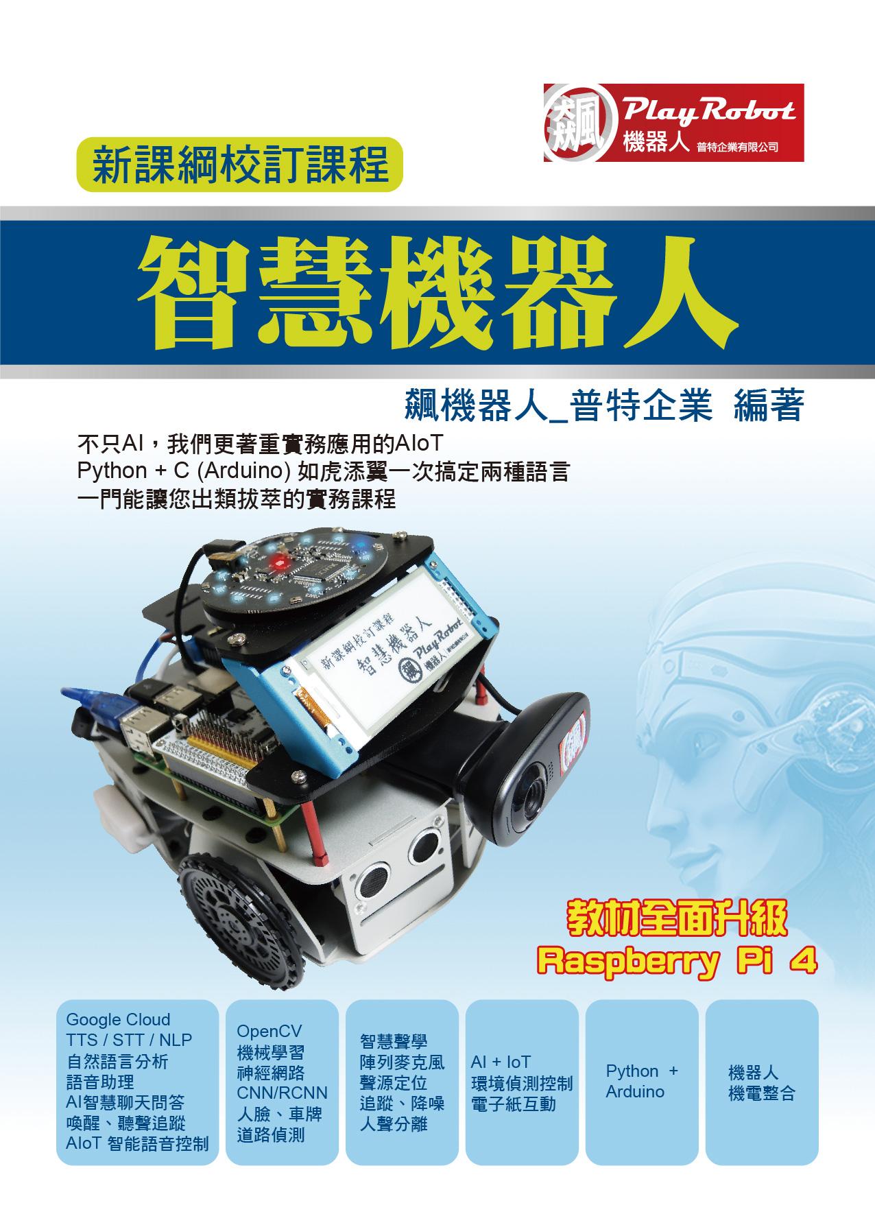 智慧機器人封面(Pi 4)RGB.jpg