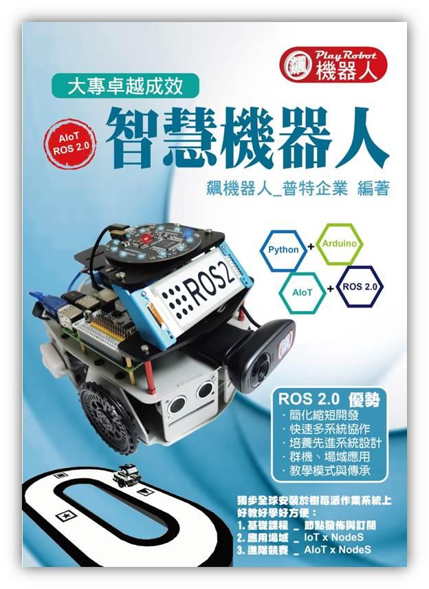 AIoT ROS SmartBot BOOK.jpg