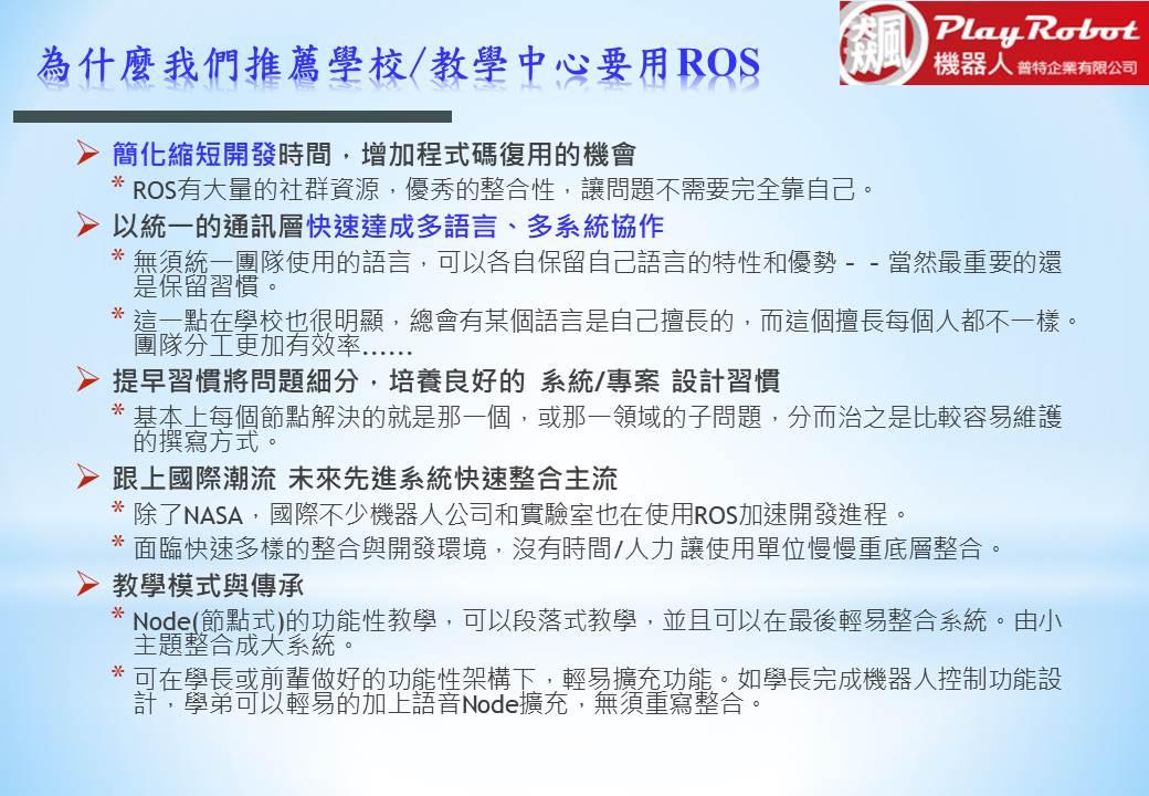 ROS_3.jpg