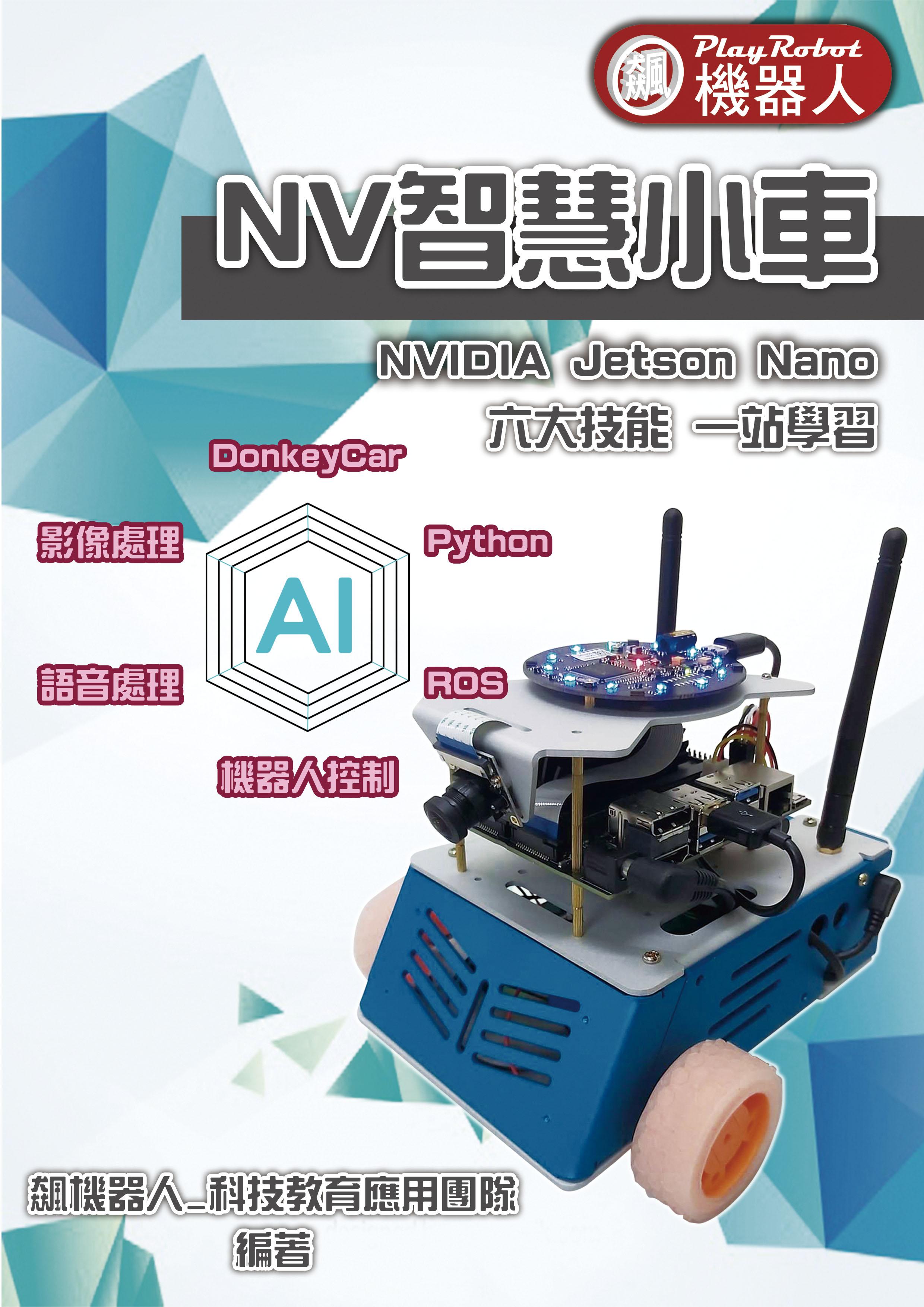 NV小車封面.jpg