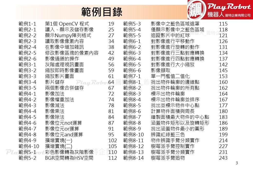 投影片3_1.JPG