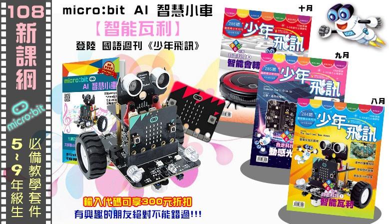 micro:bit產品連結