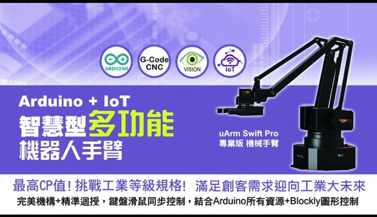uArm Swift Pro 手臂機器人介紹